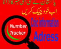 Sim database number tracker toolkit Pakistan india