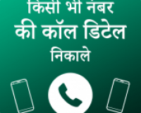 How To Find Have Call Detail Of Number phone pro