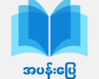 Apan Pyay – blue Book